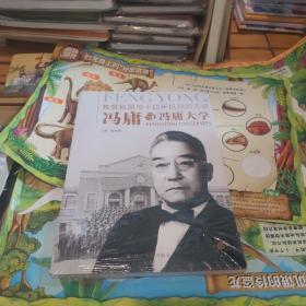 冯庸与冯庸大学/教育救国与十四年抗战的先驱 未拆封