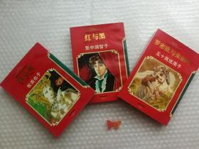 漫画世界文学名著3册合售 罗密欧与朱丽叶  红与黑  莎乐美 库位B