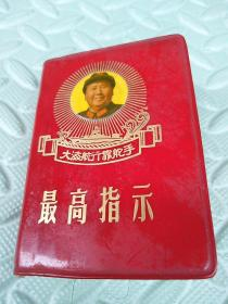 最高指示【红宝书】9.2*6.6cm,包括毛主席语录、毛主席的五篇著作、毛主席诗词、无产阶级文化大革命以来公开发表的毛主席的重要指示
