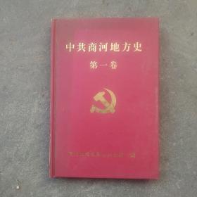 商河县地方史第一卷
