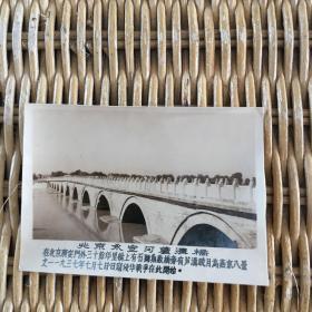 老照片 北京永定河芦沟桥