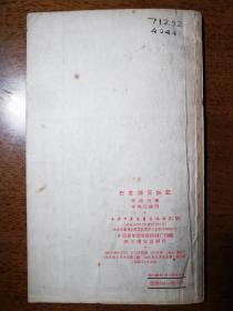 """不妄不欺斋一千四百七十八: 版画大家李焕民毛笔签名钤印1958年初版《巴吉湖灭妖记》,钤""""唤民""""朱文印、""""李焕民""""白文印,似出齐白石之手,并言前者为其曾用名。内钤""""吉林市图书馆藏书""""印。"""