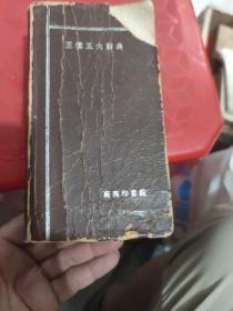 王云五大辞典