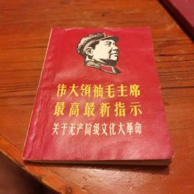 伟大领袖毛主席最高最新指示关于无产阶级文化大革命
