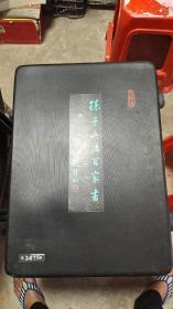 木版水印《孙子兵法百家书》