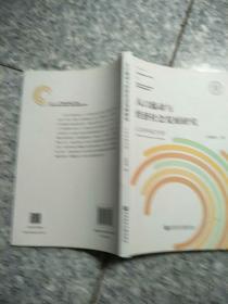 人口流动与经济社会发展研究   原版二手内页有点笔记 不影响阅读