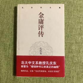 孔庆东文集-金庸评传