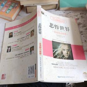 悲惨世界(大阅读·世界文学名著系列·N+1分级阅读丛书)