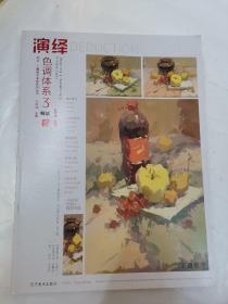 师语主题教学演绎系列丛书  演绎色调体系.3
