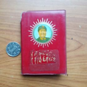 浙江日报革委会--《毛主席指示》