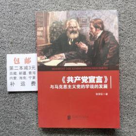(包邮)共产党宣言 与马克思主义党的学说的发展
