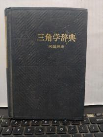 三角学辞典 问题解法(内页干净无笔记)6-3
