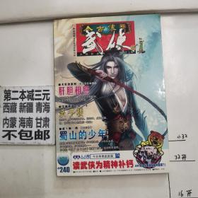 古今传奇.武侠杂志2010 年 02月下 半月版