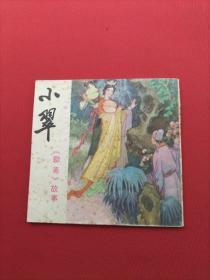 小翠(聊斋故事)
