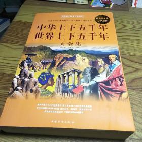 中华上下五千年:世界上下五千年大全集(超值白金版)
