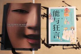 《The Secrets of Noh Masks 能面の神秘》  《神秘的日本四大古典戏剧之一——能剧 的表演道具:(能)面具》(日本出版的英文版,赠送中文版《图解日本能与狂言》一本)