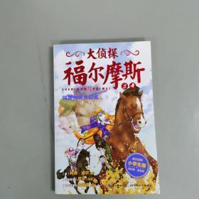 大侦探福尔摩斯(第一辑)·银星神驹失踪案