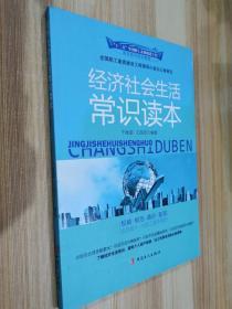 经济社会生活常识读本