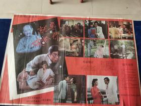 八九十年代,彩色遮幅式故事片《就要嫁给你》电影海报一幅。
