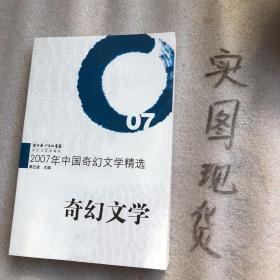 2007年中国奇幻文学精选:当代中国文学·年选系列丛书