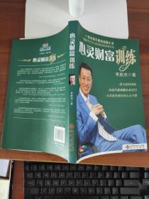 心灵财富训练 李胜杰  著 海天出版社