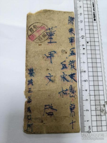 1944年(民国33年)胶东解放区荣城寄莱东销3战邮戳实寄封