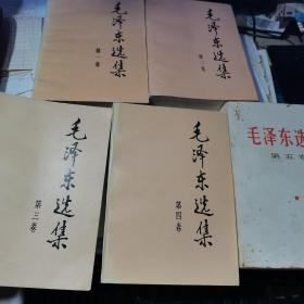 毛泽东选集(1-5卷)五本合售 【1-4卷1991年2版 、5卷是1977年版】很新的一套毛选五卷;