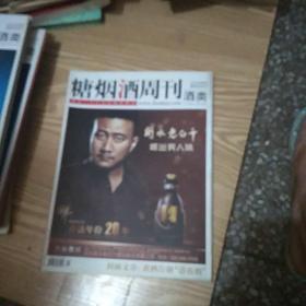 糖烟酒周刊酒类2012年秋季糖烟酒特刊酒类]