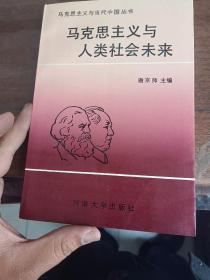 马克思主义与人类社会未来