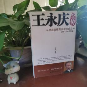 王永庆全传:从米店老板到台湾经营之神