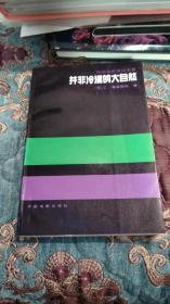 【绝版书】并非冷漠的大自然,1996年一版一印仅印3500册