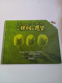 三棵树的愿望:一个世世代代相传的故事:A tale from traditional folklore