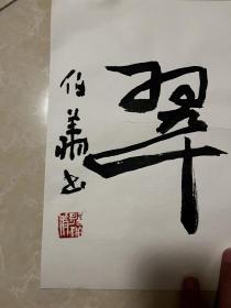 孙伯翔 1934年10月4日出生于天津武清县,字振羽,别署师魏斋主人。现为中国书协理事、中国书协创作评审委员会委员、中国书法进修学院教授、天津市文联委员、天津市书协副主席。