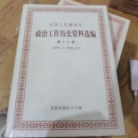 中国人民解放军政治工作历史资料选编. 第13册
