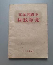 中国共产党党章教材(民国版红色文献)