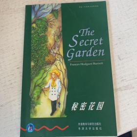秘密花园:第三级·适合初三、高一年级
