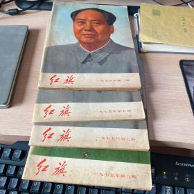 红旗一九七五年第一期第五期第七期第八期合售