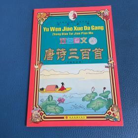 语文教学大纲重点推荐篇目 唐诗三百首