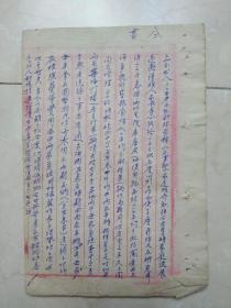 山东寿光朴里区解放初手抄文书一册,有贫农协会等内容!