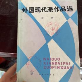 外国现代派作品选第一册