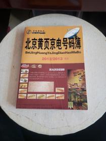 北京黄页京电号码簿 2012/2013