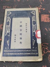 中国古田制考
