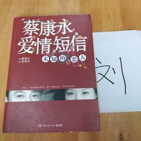 蔡康永爱情短信:未知的恋人