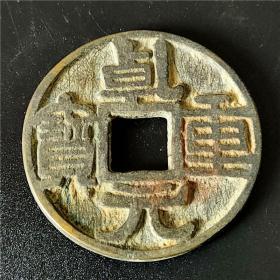 古币乾元重宝 包浆醇厚 鉴赏收藏