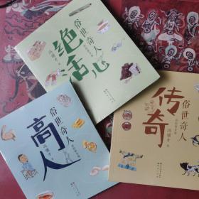 俗世奇人·彩绘拼音版(共3册,包含:《传奇》《绝活儿》《高人》)