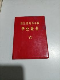 杭州大学毕业证书  (1979年带毛主席语录!) (浙江省高等学校毕业证书!)