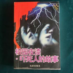 校园夜读.吓死人的故事