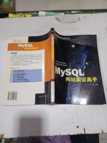 MySQL网站架设高手