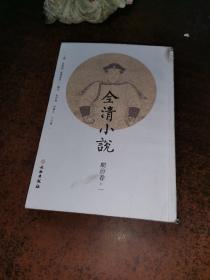 全清小说(顺治卷1)