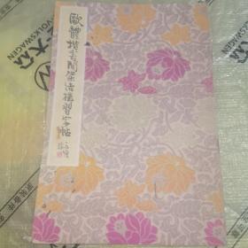 欧体楷书间架结构习字帖(1984年一版一印)